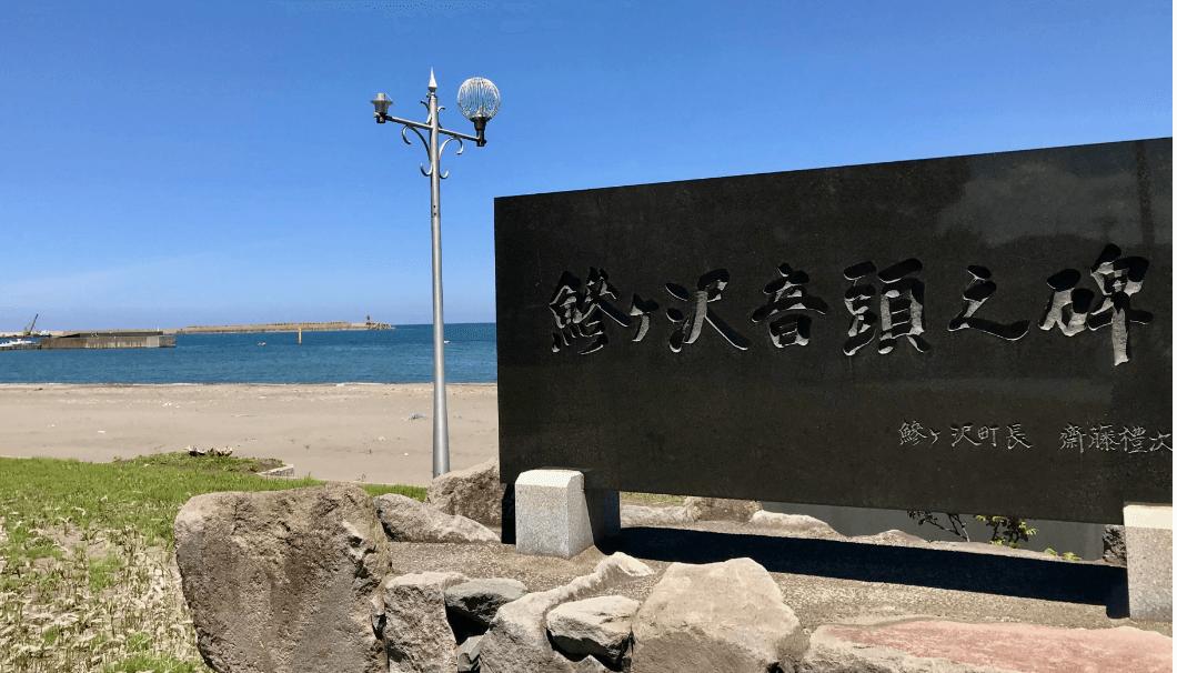 鰺ヶ沢町の海の写真