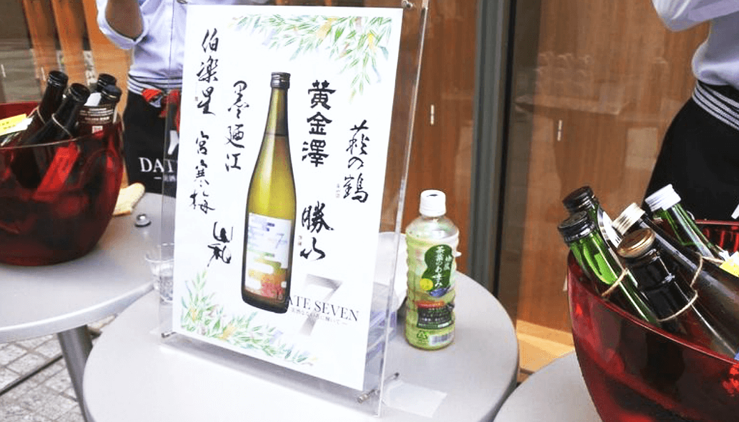 「DATE SEVEN EpisodeⅣ 純米大吟醸」のパネル