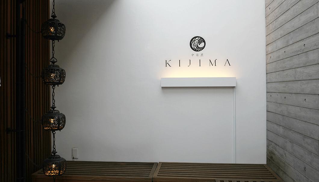 LDH kitchen第2弾の開催店舗「KIJIMA」