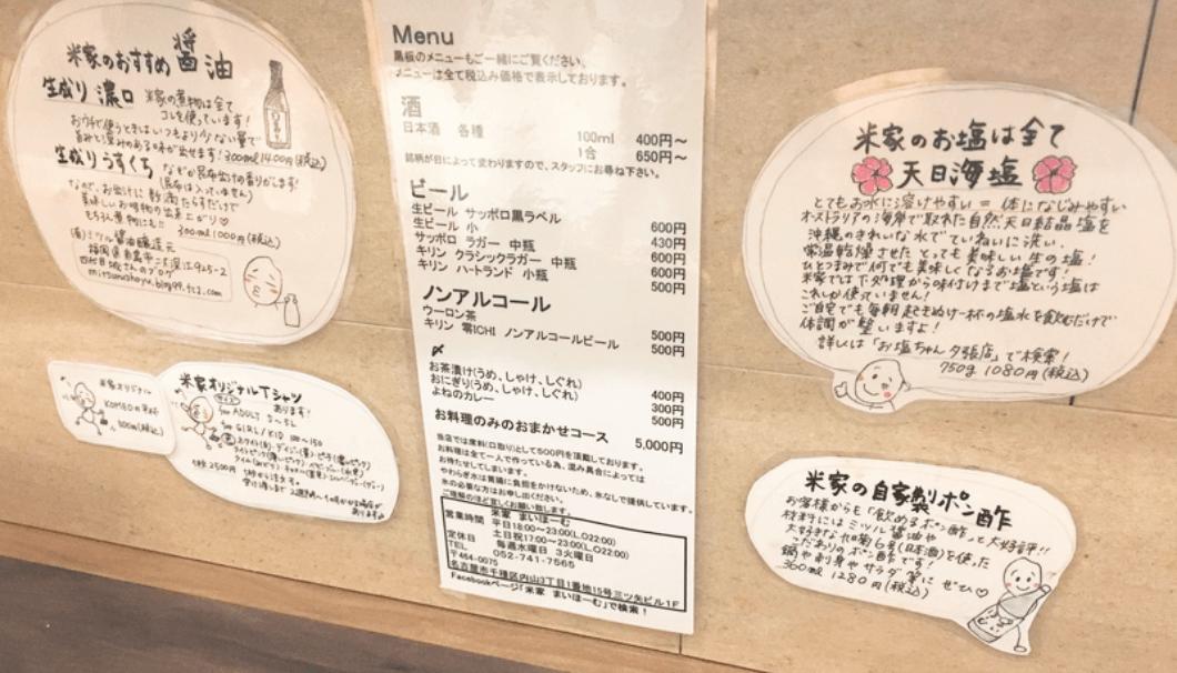 米家の多彩なメニュー