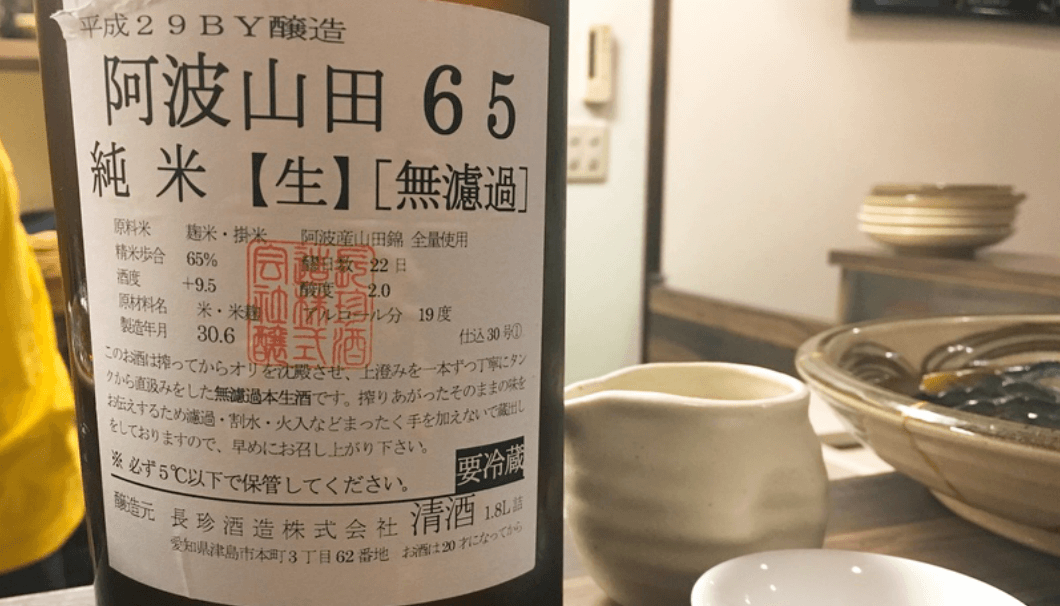 愛知県・長珍酒造の阿波山田65
