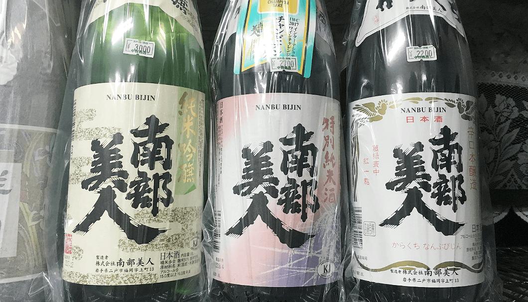 「南部美人」が醸す日本酒のボトル