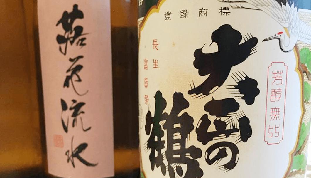 落酒造場の「大正の鶴」と「落花流水」