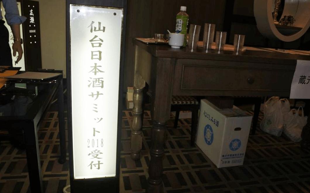 仙台日本酒サミットの看板