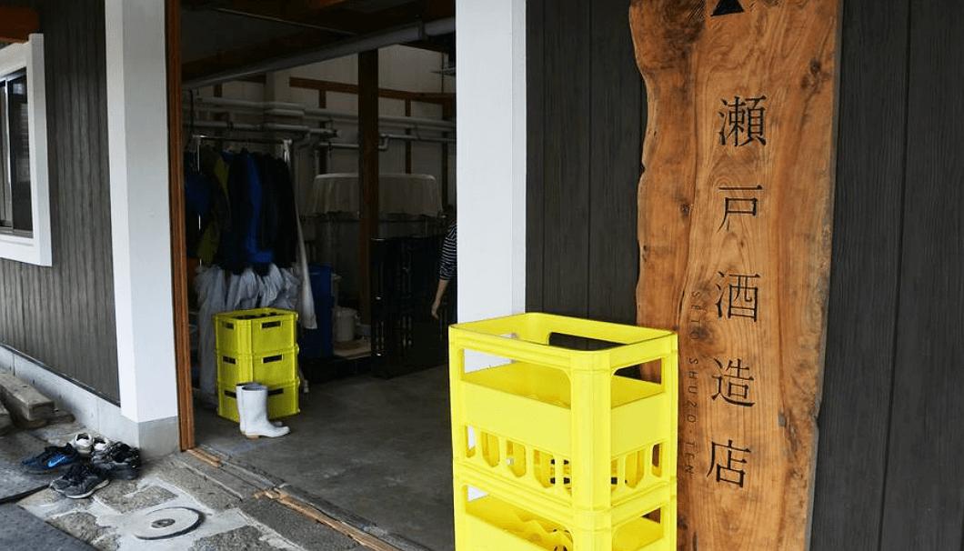 瀬戸酒造店の酒蔵の入り口