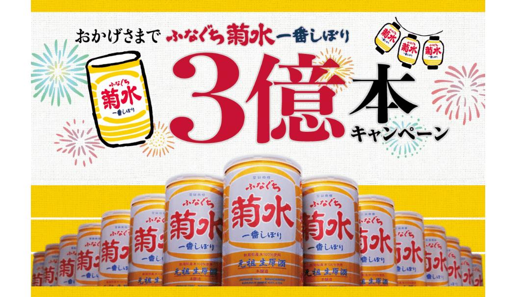 、「ふなぐち菊水一番しぼり200ml缶」が並んでいる写真