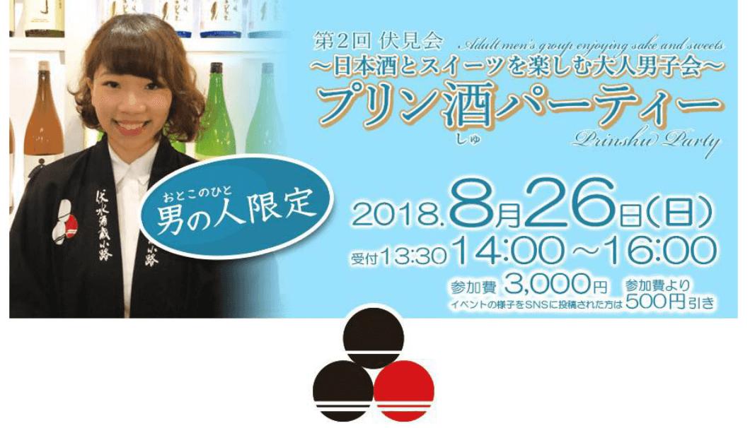 「第2回伏見会〜日本酒とスイーツを楽しむ男子会〜」の告知画像