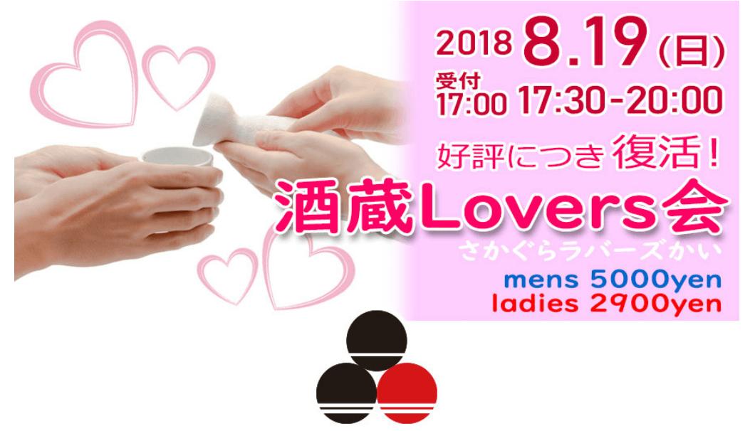 伏見酒蔵小路のイベント「酒蔵Lovers会」の公式画像