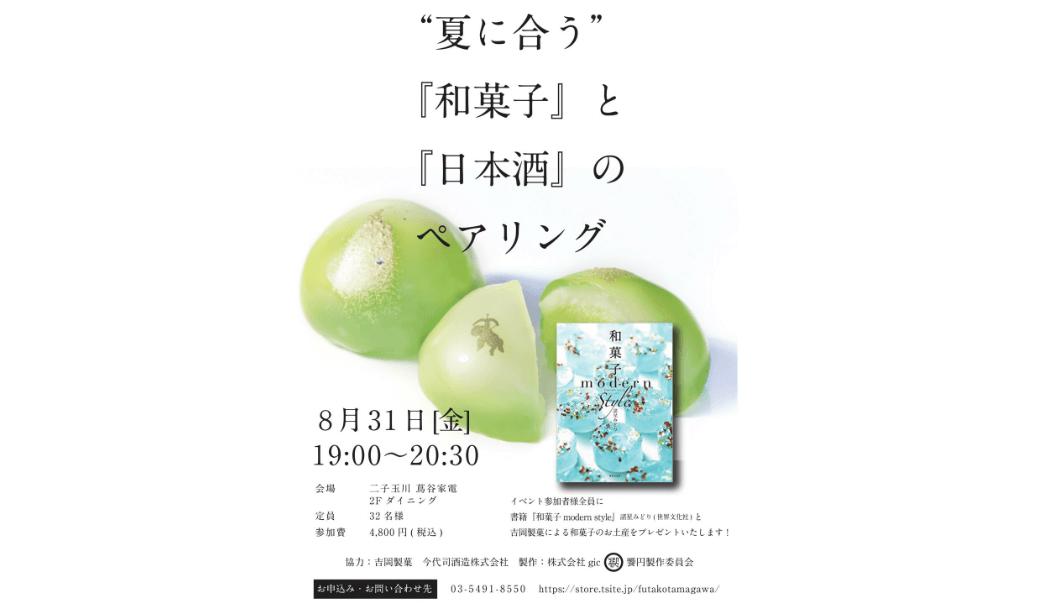 """「""""夏に合う""""『和菓子』と『日本酒』のペアリング」の告知画像。"""