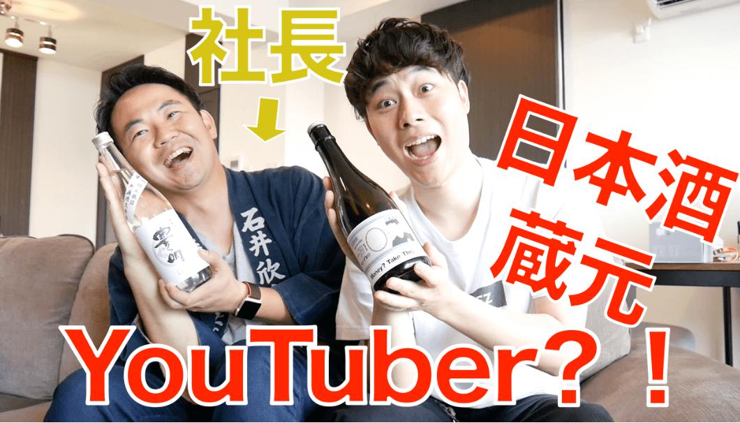2人の男性が酒瓶を持って並んだ写真。左は石井酒造の代表・石井氏、右は日本酒会員制サービスの「MUEZ」の代表上田氏