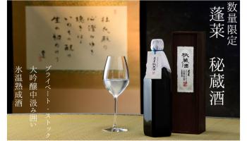 グラスに入った岐阜県飛騨市・渡辺酒造店「蓬莱 秘蔵酒」と、そのボトル
