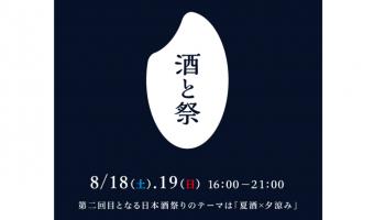 柏の歯T-SITEで行われる日本酒イベント「酒と祭」の公式画像