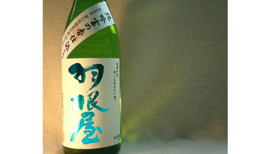 富美菊酒造(ふみぎくしゅぞう)株式会社の「羽根屋」のボトルの写真