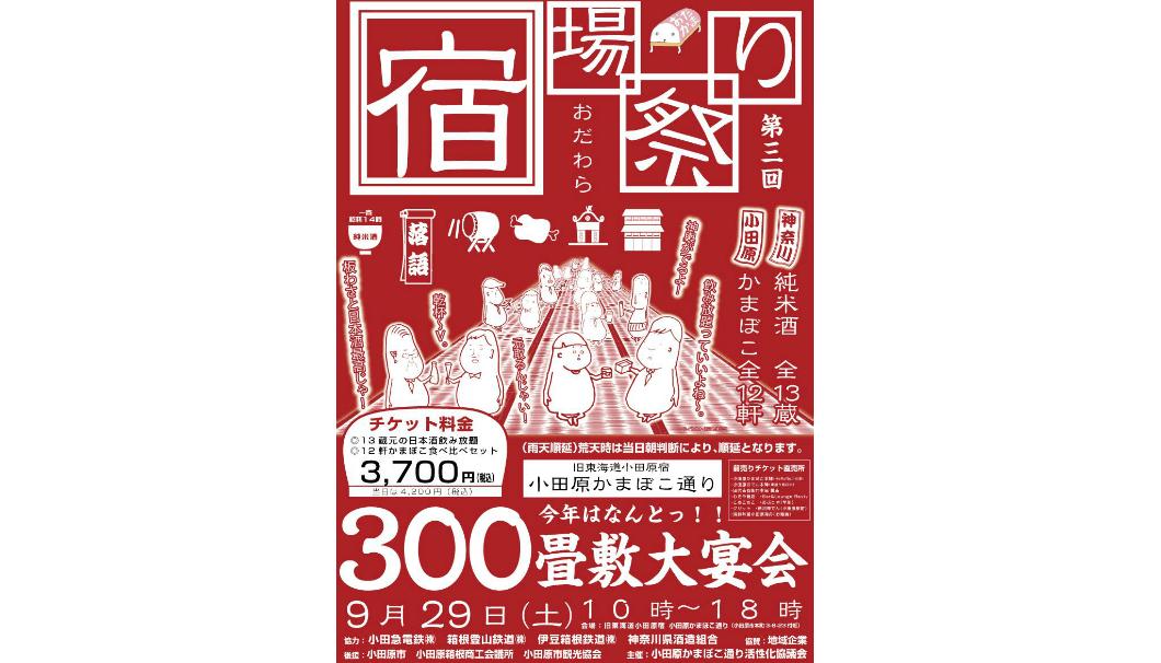 「第3回 小田原宿場祭り」の告知画像
