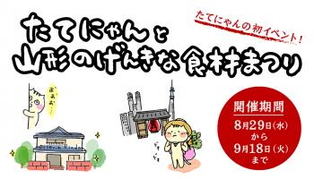 楯の川酒造のオリジナルキャラクターである「たてにゃん」のイラスト展として「たてにゃんと山形のげんきな食材まつり」の告知画像。たてにゃんが東京にきた様子が描かれたイラスト。