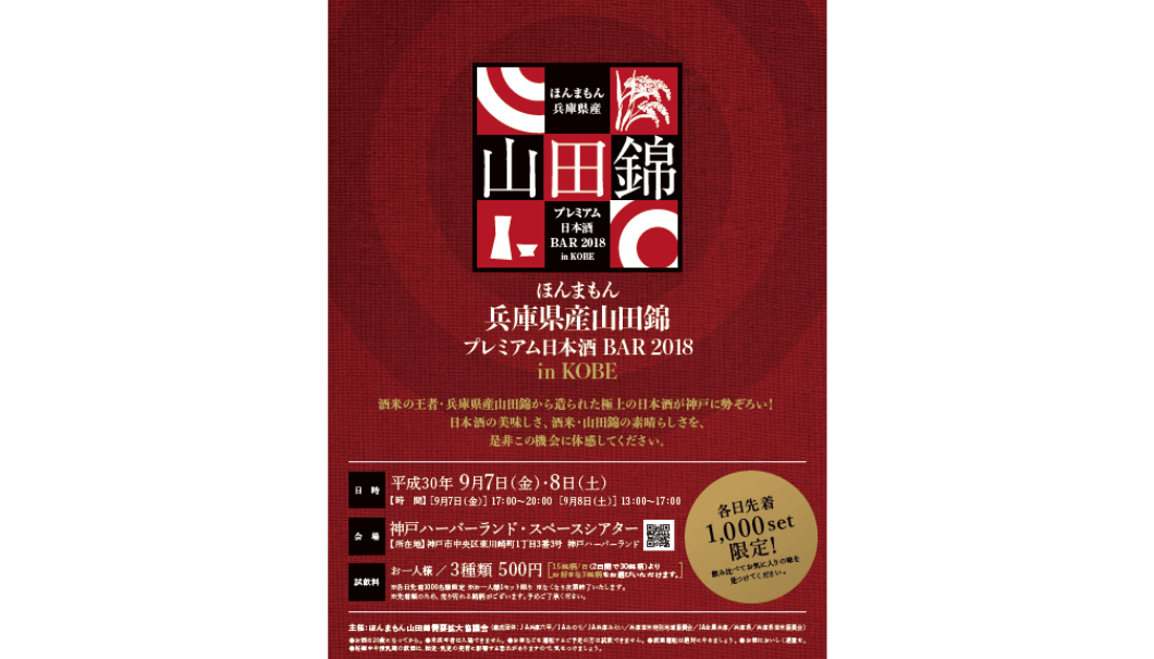 「ほんまもん兵庫県産山田錦プレミアム日本酒 BAR in KOBE」の告知画像