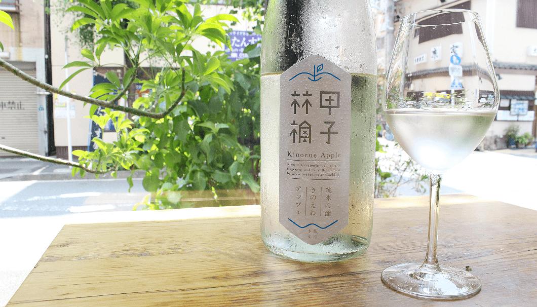 飯沼本家「純米吟醸 きのえねアップル」
