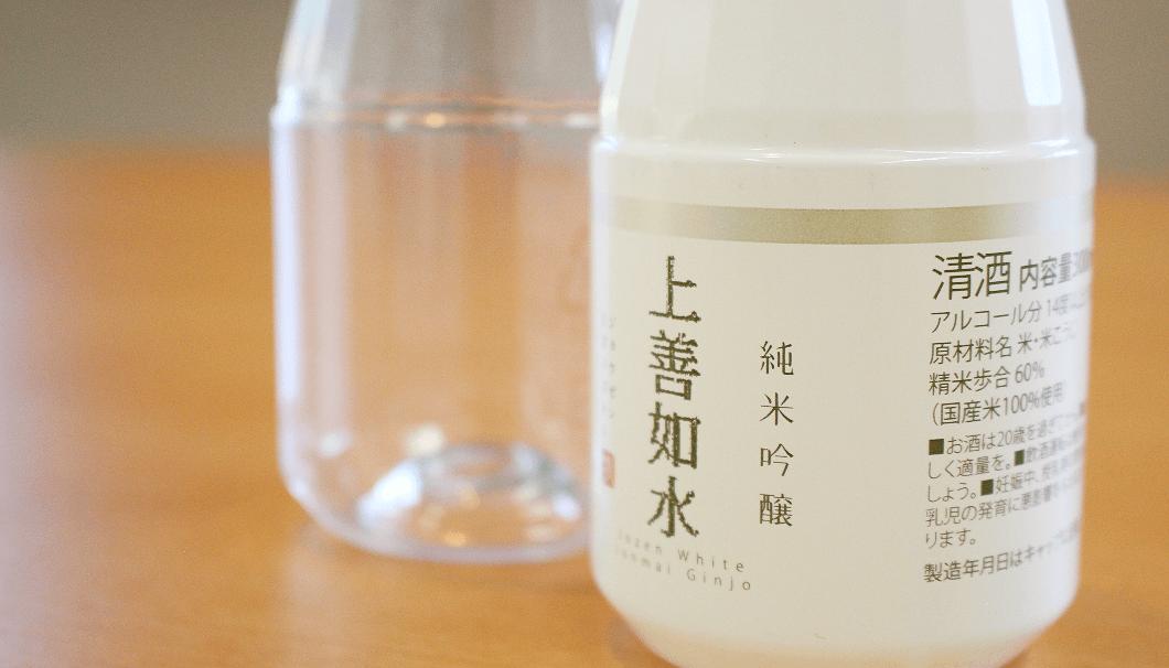 「上善如水 純米吟醸」ペットボトルと試作品サンプル