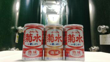 菊水酒造のヴィンテージふなぐち缶三種