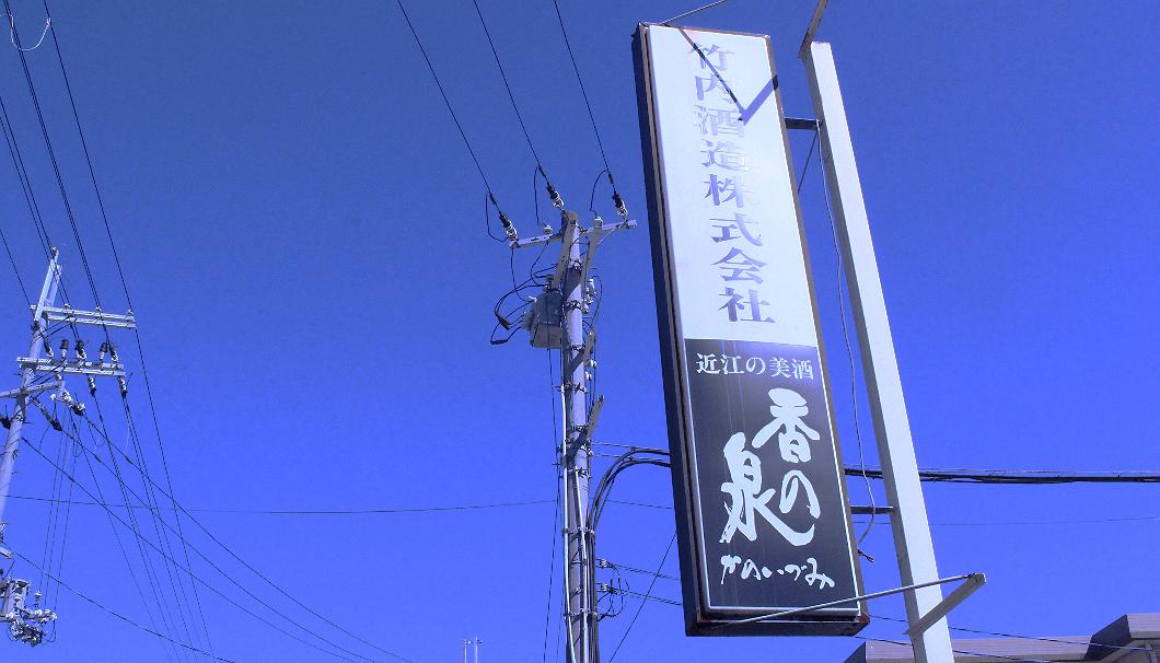 竹内酒造。「香の泉」は地元で長年愛されている銘柄