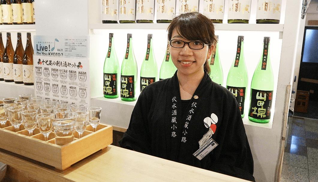 「伏水酒蔵小路」専属利き酒師の伏見早奈恵さん