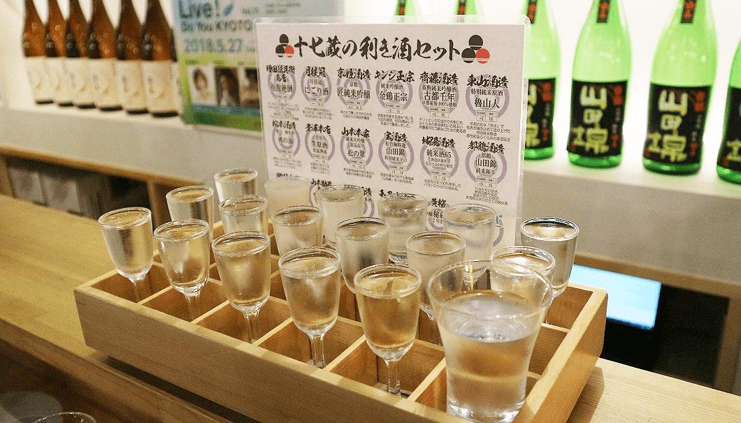「伏水酒蔵小路」の十七蔵利き酒セット