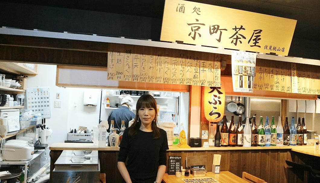 「酒処 京町茶屋」の岡山さん