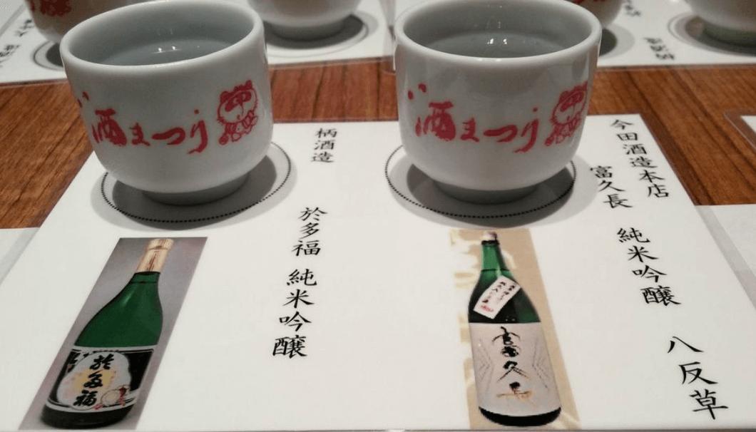 「於多福 純米吟醸」(柄酒造)「富久長 純米吟醸 八反草」(今田酒造本店)