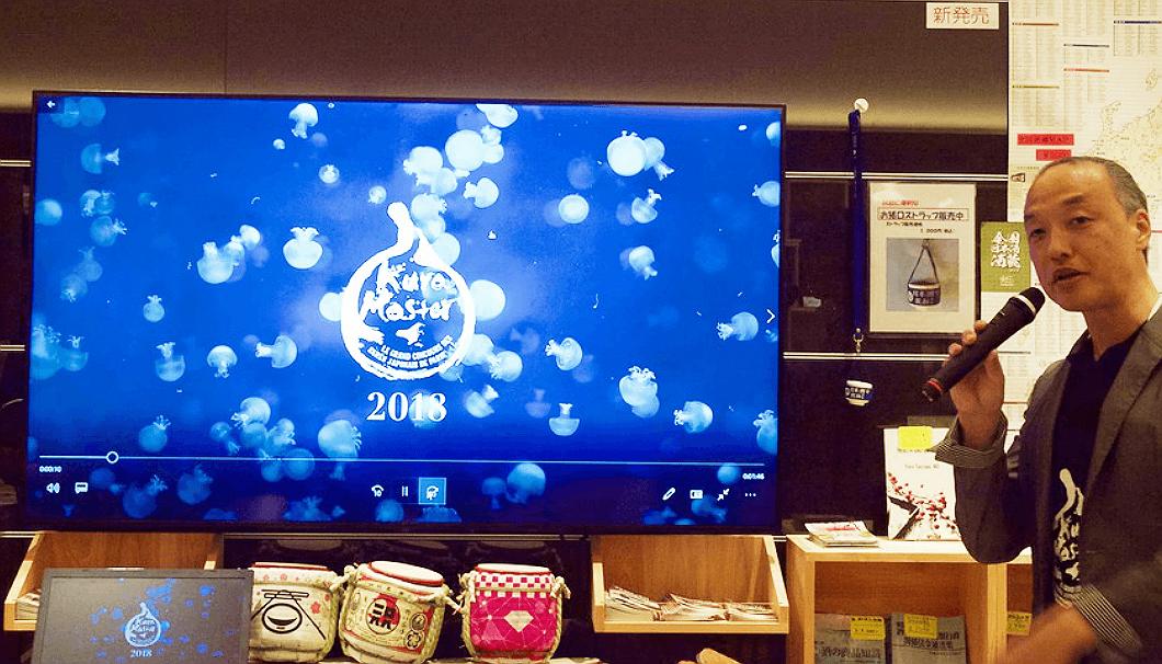 「Kura Master2018」運営委員会代表の宮川圭一郎さん
