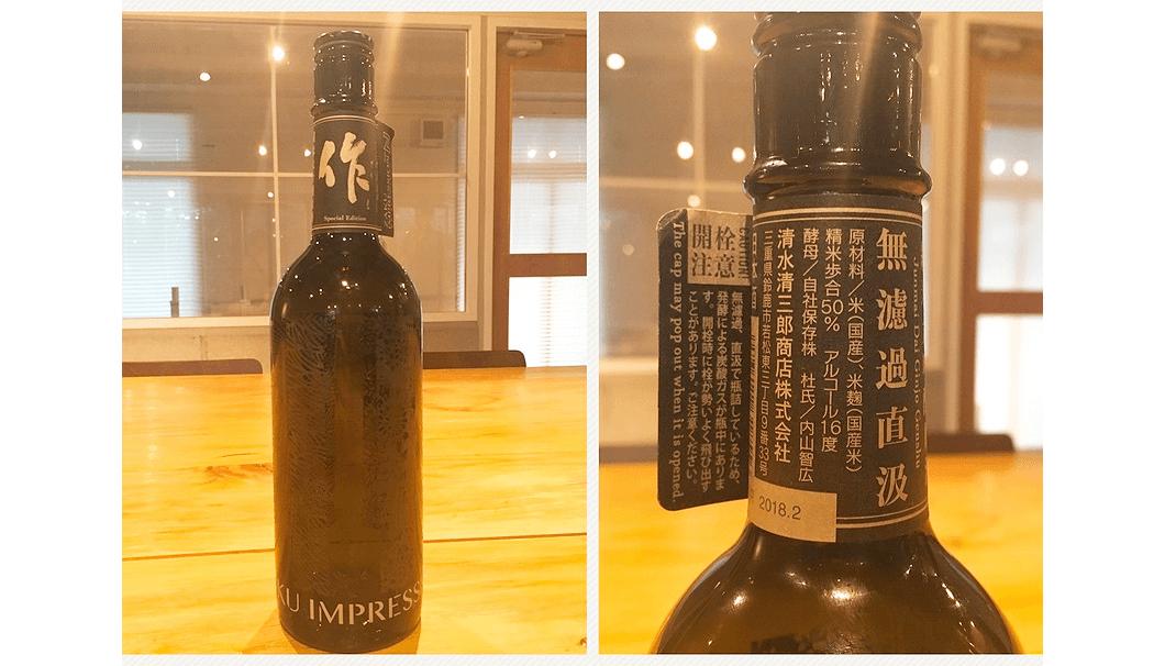 """「作 IMPRESSION """"N"""" 純米大吟醸 原酒」(清水清三郎商店/三重県)"""