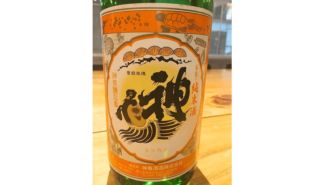 「神亀 手づくり純米酒」(神亀酒造/埼玉県)