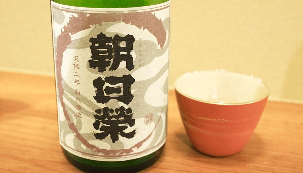 「朝日栄 純米吟醸」(相良酒造/栃木県)