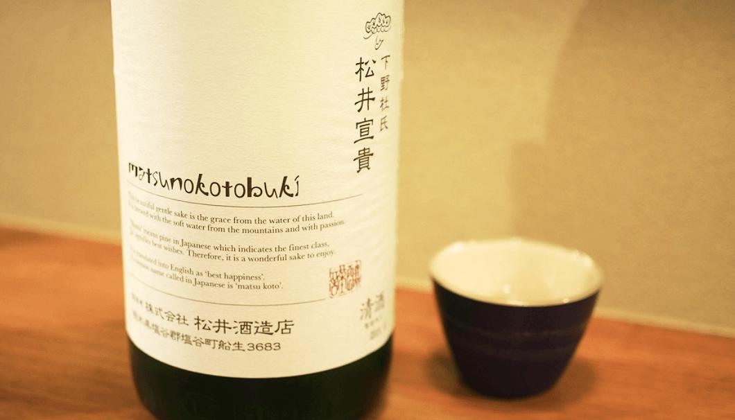 「松の寿 純米吟醸」(松井酒造店/栃木県)