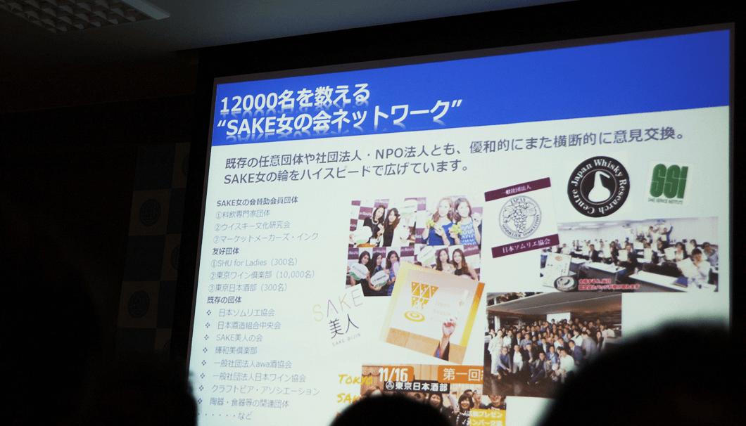 「SAKE女の会」のプレゼンテーション風景