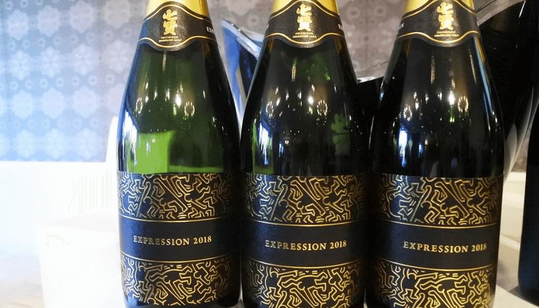 スパークリング日本酒「Expression(エクスプレッション) 2018」