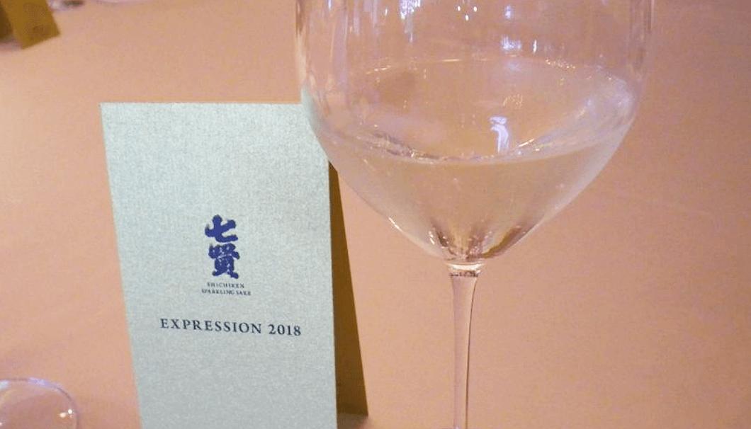 ワイングラスに注がれた「Expression(エクスプレッション) 2018」