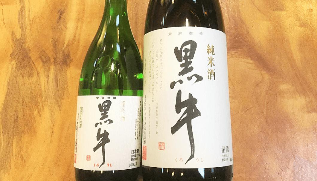 「黒牛 純米酒」 720ml 1,200円/1800ml 2,450円(税抜)