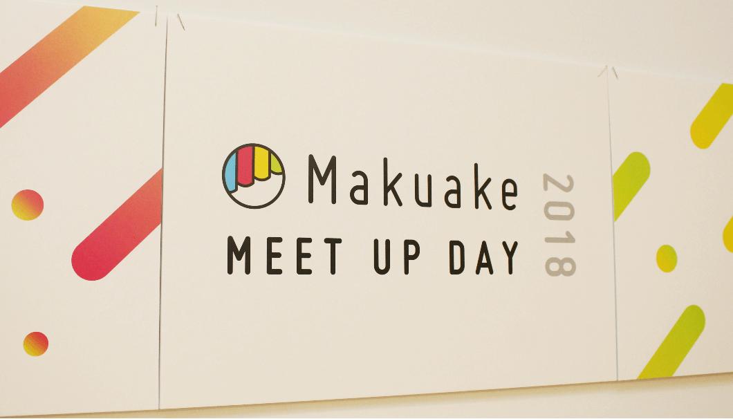 Makuake Meetup day2018の看板