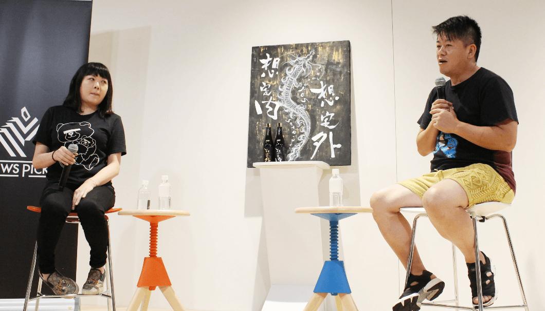 「日本酒2.0」で登壇したホリエモンこと堀江貴文氏と千葉麻里絵さん