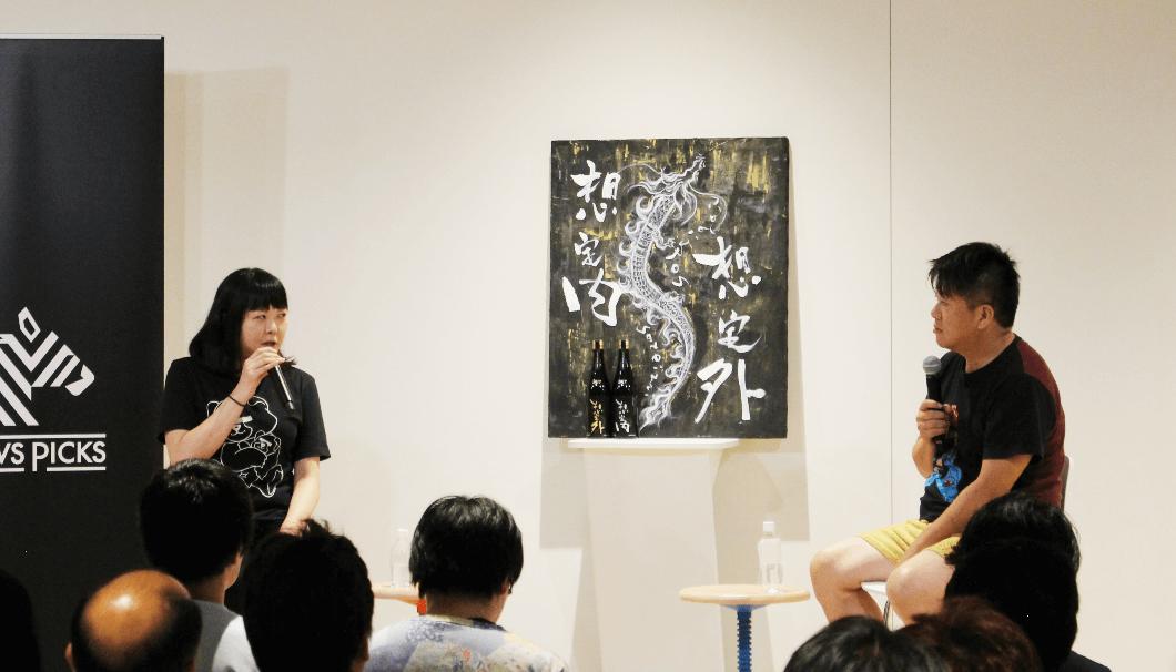 「日本酒2.0」で登壇したホリエモンと千葉麻里絵さん