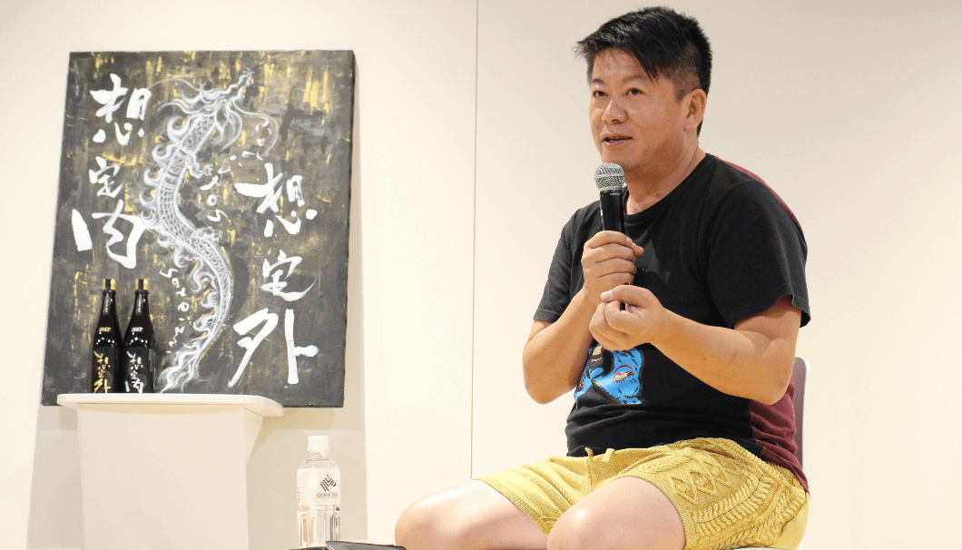 日本酒業界について語るホリエモン