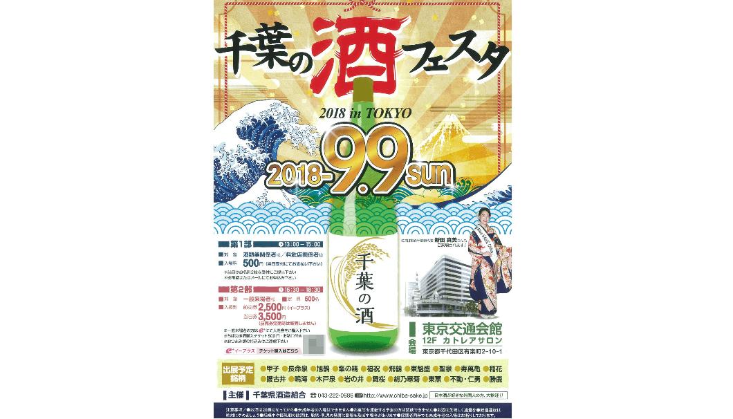 千葉県150種類以上の地酒が味わえる年に一度の大試飲会「千葉の酒フェスタ2018 in TOKYO」の告知画像