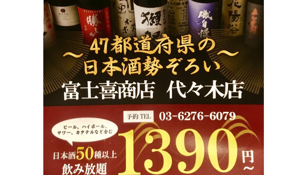 「富士喜商店代々木店〜47都道府県の日本酒勢揃い〜」のポスター