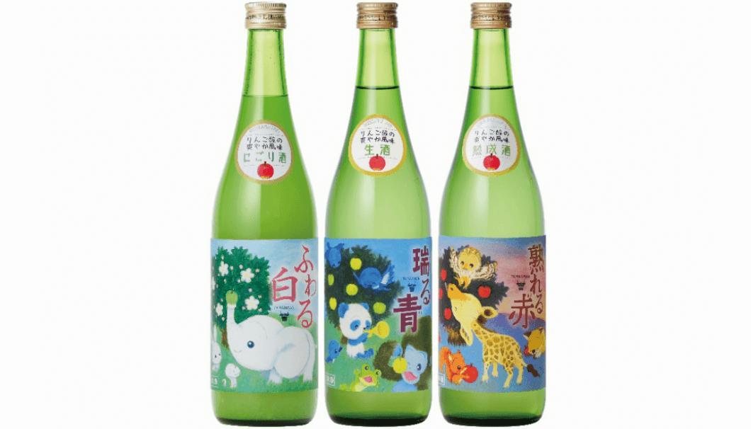 石川酒造株式会社(東京都福生市)の「~りんご酸の爽やか風味~シリーズ」のボトルが3本並んでいる写真