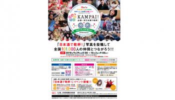 日本酒造組合中央会主導の乾杯イベントのポスターの画像