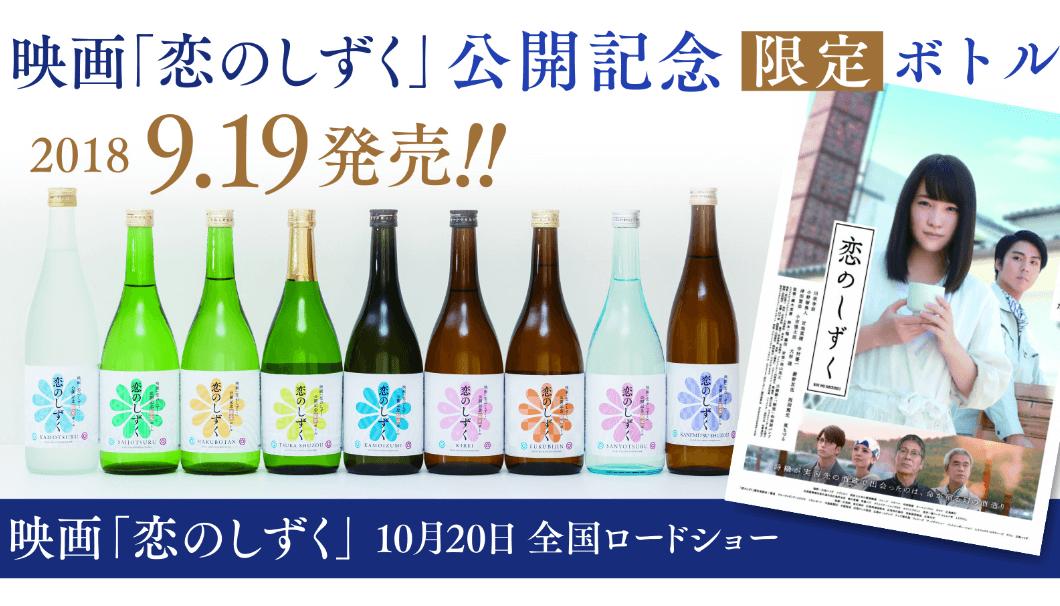 映画「恋のしずく」の公開を記念してつくられた恋の予感がする純米酒、9蔵のボトルが並んでいる写真