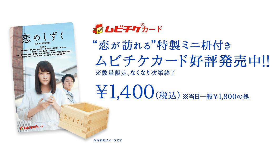 映画『恋のしずく』購入特典付きムビチケカードを9月7日から発売開始