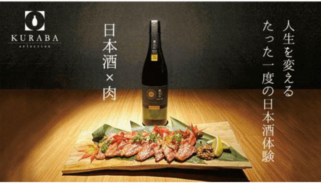日本酒のボトルと肉料理の写真