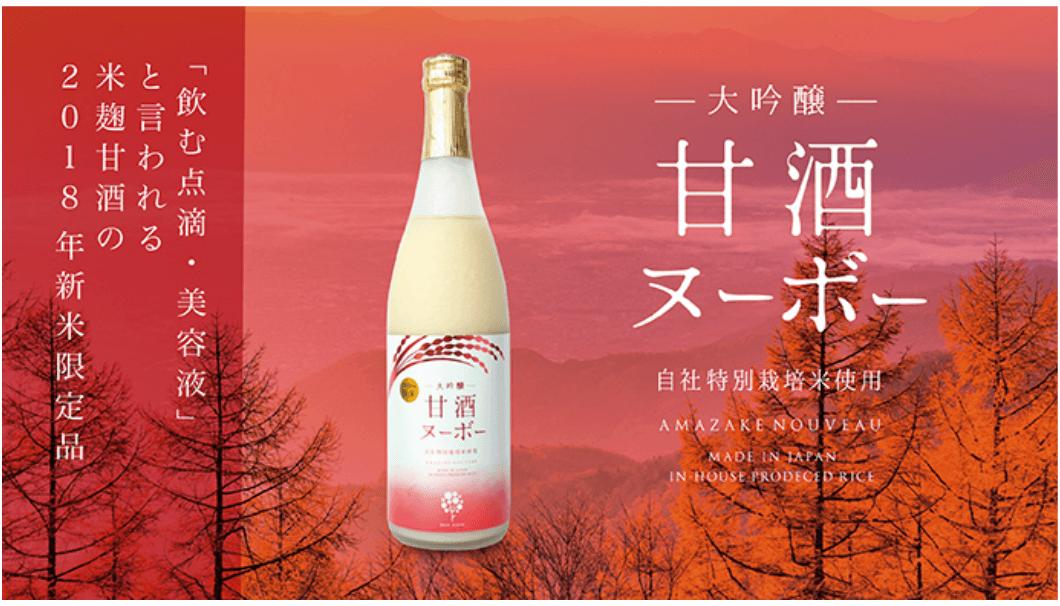 Makuakeを通して販売される「大吟醸甘酒ヌーボー2018」の公式画像