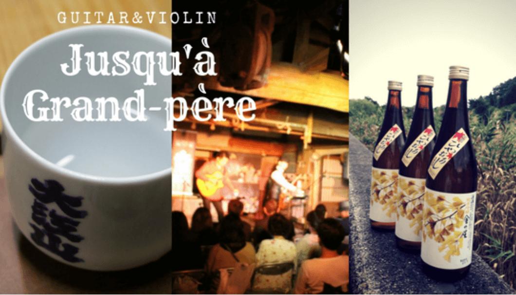 秋の恒例行事、松波酒造酒蔵コンサート「「ジュスカ・グランペール 四季の恵みLive」のイメージ写真